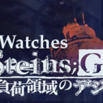 Steins;Gate banner